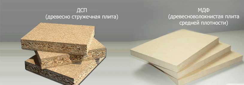 Разница между дсп и мдф - Студия мебели Maximum