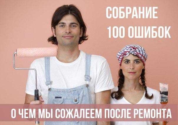 100 ошибок ремонта - Студия мебели Maximum