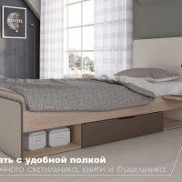 Татани Кровать
